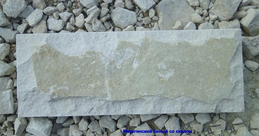 Плитка из мекегинского доломита с сколом