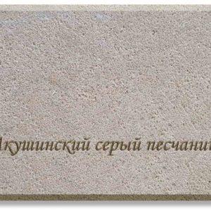 Акушинский песчаник серый